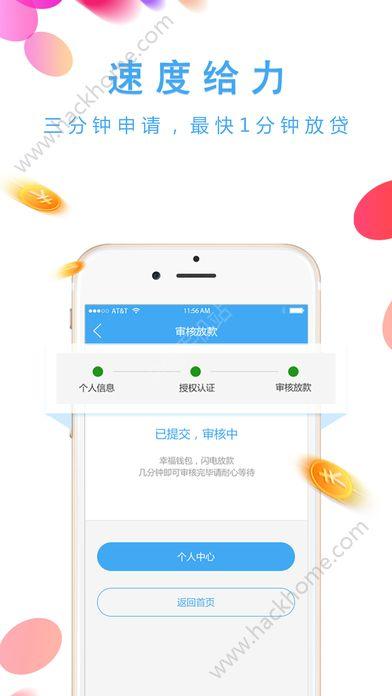 幸福钱包贷款app官网下载图4: