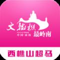西樵山超�R官方手�C版app下�d v1.3