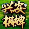兴安棋牌游戏手机版下载 v1.0.4