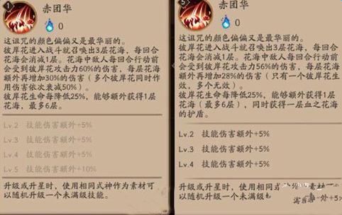 阴阳师彼岸花技能调整介绍 阴阳师彼岸花技能被砍[图]