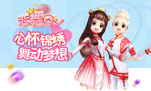 恋舞OL明日版本更新 儿童节活动开启[多图]