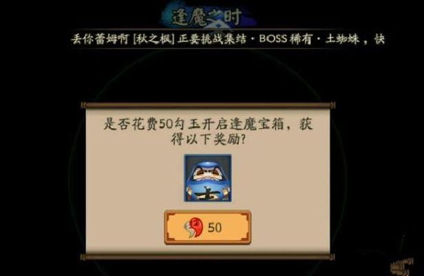 阴阳师逢魔宝箱花50勾玉买值不值得?[多图]