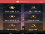 北京金三板投资管理有限公司手机app v7