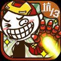 史上最坑爹的游戏13安卓游戏手机版 v1.0.1