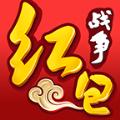 红包战争手游官方正式版 v0.0.1