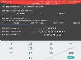 PPI工具安卓软件 v1.0.2