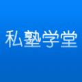 私塾学堂视频手机版app官网下载 v1.0.7