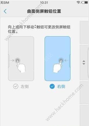 vivo曲面侧屏插件手机版app下载安装图2: