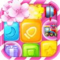 快乐点点消游戏官网ios版 v3.3.0