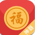 陌陌红包助手红包挂app下载安装作弊器 v1.0