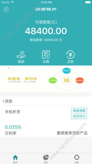 江西银行手机秒贷app官方下载手机客户端图3: