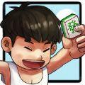 乐享北京麻将游戏手机版 v1.0