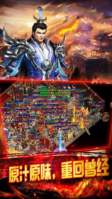 传奇网络版游戏官网正式版图4: