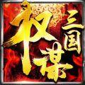 权谋三国安卓游戏百度版 v1.17.0519