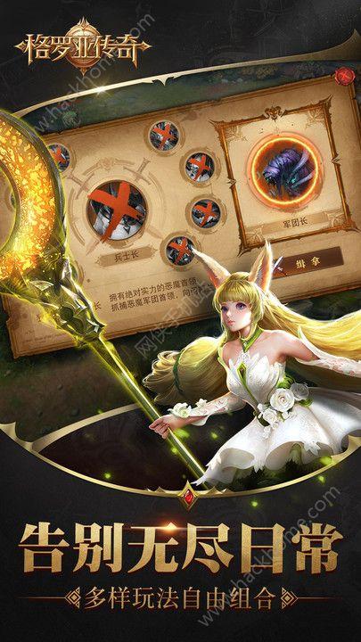 网易格罗亚传奇官网正版游戏图3: