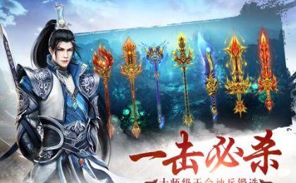 剑雨江湖iOS版图3