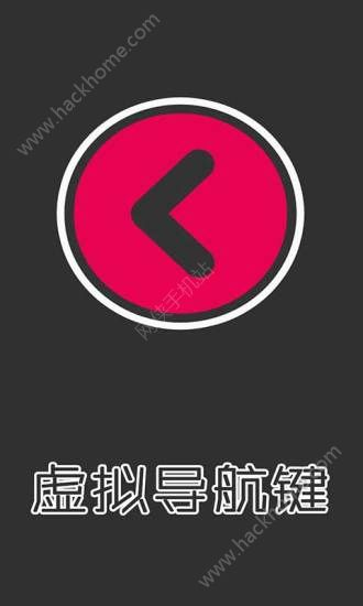 安卓虚拟导航键手机app下载设置图4: