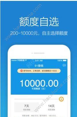 91借钱官网app下载手机版图3: