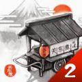 关东煮店人情故事2游戏手机版下载 v2.0.0