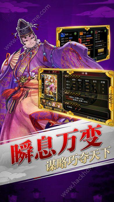 战国英雄传官方网站游戏正版图4: