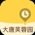 大唐芙蓉园官网app下载手机版 v1.1