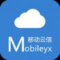 移动云信app安卓版官方下载 v1.4.9