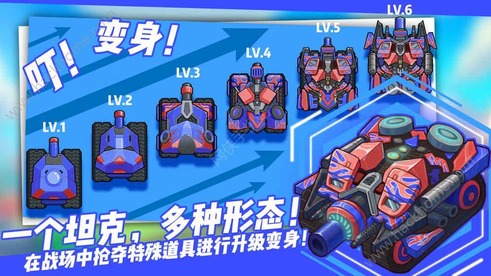 超次元坦克游戏官网下载图2: