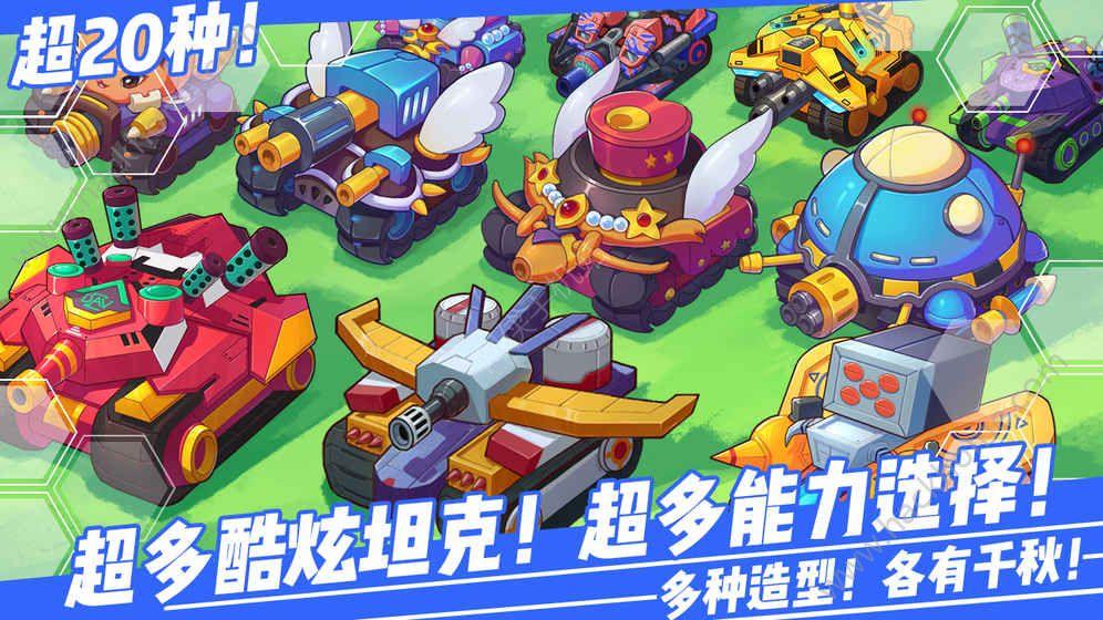 超次元坦克游戏官网下载图4: