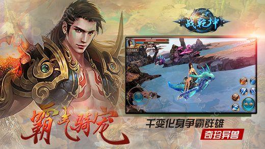 战乾坤手游官方唯一网站图2: