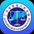 广东法院网