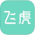 飞虎企业直播官网app下载手机版 v5.4.2