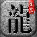传奇单机1.76版手游官网正版 v1.0