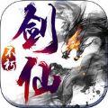 不朽剑仙梦幻版官网版