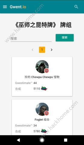 Gwent.io昆特牌数据库官方中文汉化版图4:
