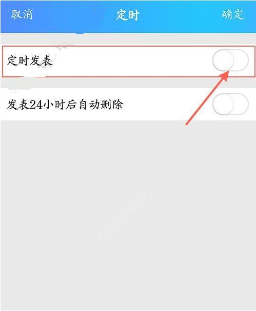 QQ定时发送说说怎么弄?QQ说说定时发送方法介绍[图]类别:热门资