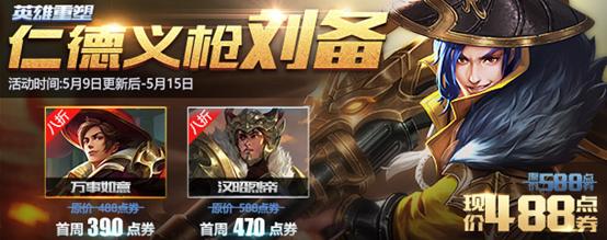 王者荣耀5月9日更新公告 5月9更新内容汇总[多图]