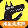 快乐大本营欢乐狼人杀手游官方正式版 v4.4.2