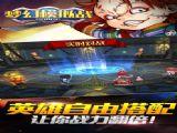 梦幻模拟战OL官方正版手游 v1.3.2