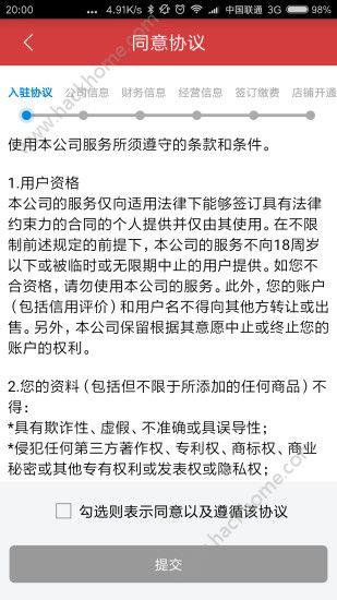 中资盛世官网app下载安装软件图2: