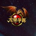 龙界争霸官方网站正版游戏 v1.0