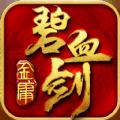 碧血剑手游官网正式版 v1.0