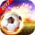 足球大明星手游官方唯一网站下载 v1.0