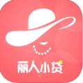 丽人小贷官网app软件下载 v1.0