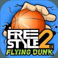 街头篮球2扣篮
