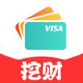 挖财信用卡管家app手机版下载 v5.9.30