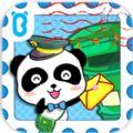 熊猫邮局游戏