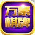 酷艺游棋牌官方安卓手机版 v1.0