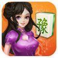 得乐河南麻将手机游戏官方版 v1.0