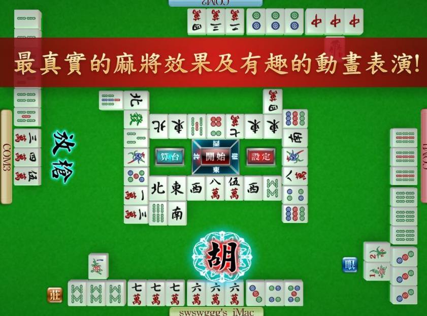 十六张麻将怎么玩?十六张麻将有什么游戏规则?[图]