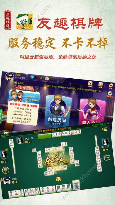 友趣棋牌游戏官方最新版图4: